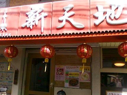 横浜中華街 料理人が通う店 : 『新天地』(中華料理)