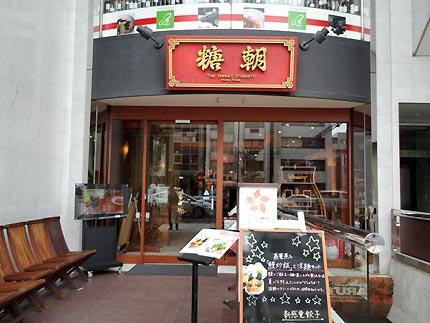 糖朝(とうちょう) 青山店