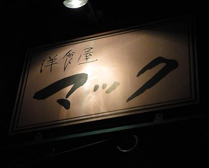笹塚 洋食屋マック
