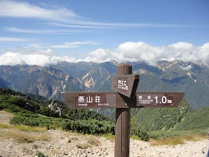 『燕山荘(えんざんそう』 (燕岳)