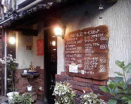 神保町の喫茶店 : さぼうる2