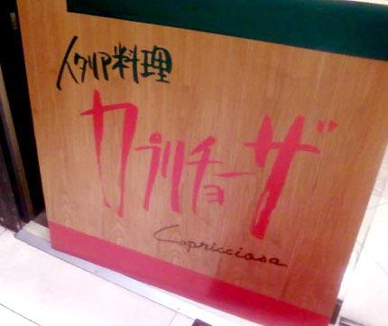 カプリチョーザ 新宿東口店