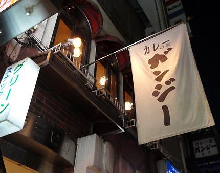新宿 ガンジー