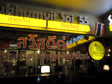 新宿 タイ料理 スクンビット ソイ55
