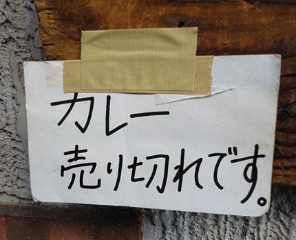 神保町 喫茶店 さぼうる2