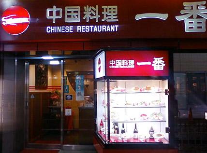 渋谷 中華料理 一番