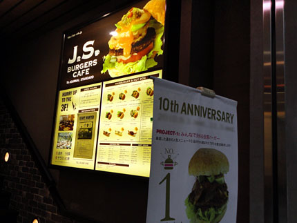 J.S. BURGERS CAFE(.S.バーガーズ カフェ)新宿店