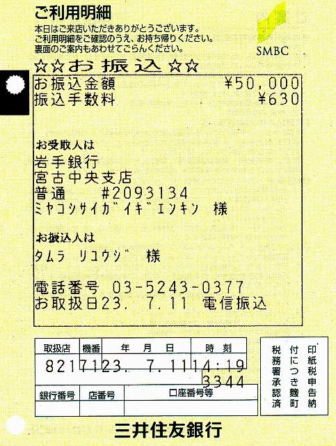 義援金No,1-722