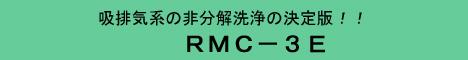 RMC-3E-banner.jpg