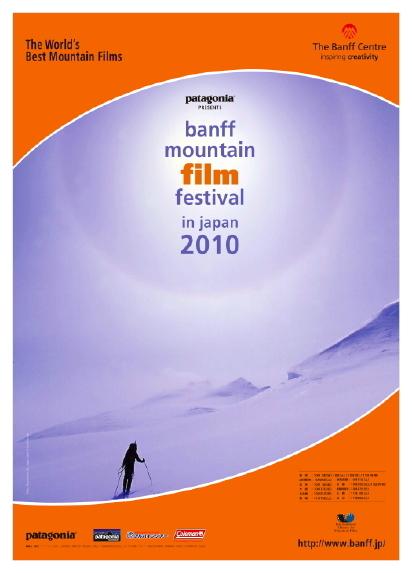 bannf2010.jpg