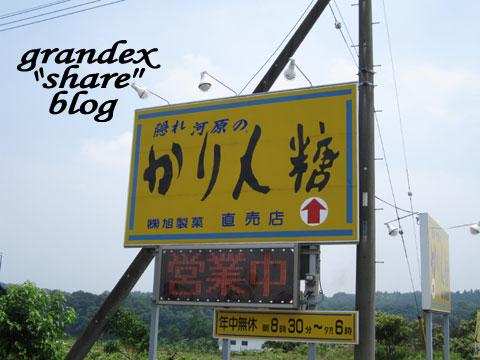 karintou_1.jpg