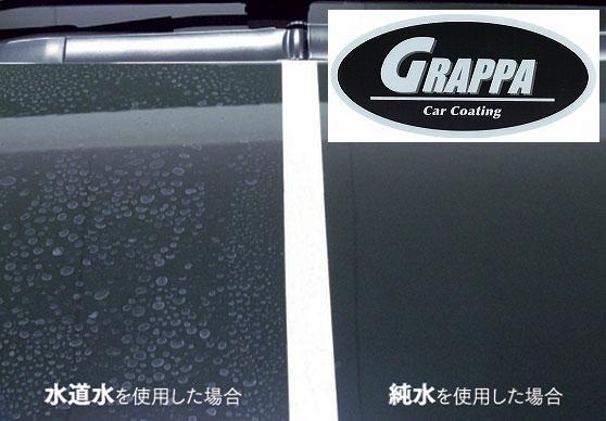 grappa water