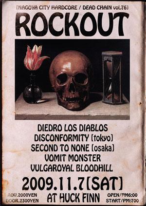 Rockout3_blog.jpg