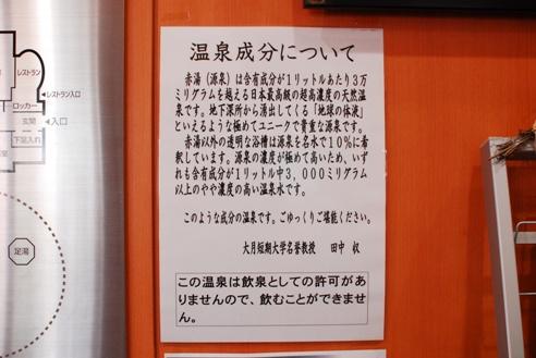 尾白川温泉 009