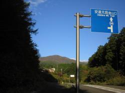 安達太良山への看板
