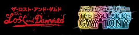 GTA:エピソード・フロム・リバティー・シティ