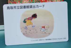 鳥取市図書カード