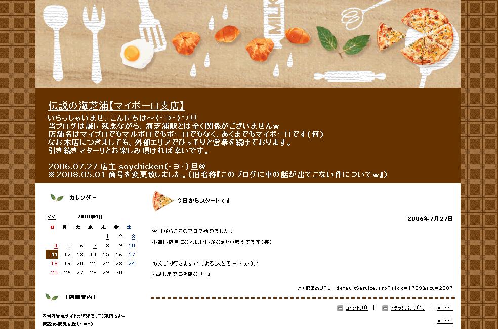 伝説の海芝浦【初日】
