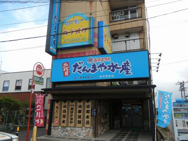 岩沼駅前の居酒屋