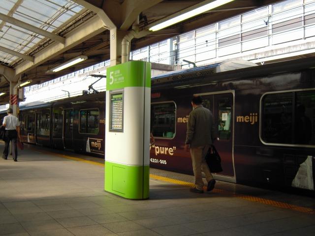 チョコ電(山手線命名100年記念ラッピング電車)