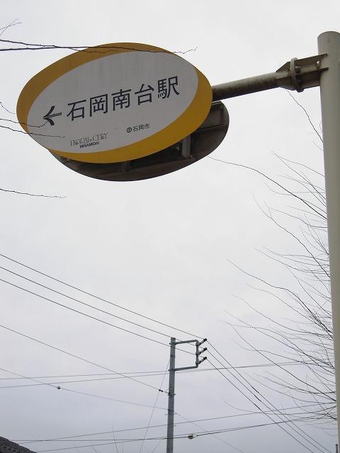 石岡南台駅の入口標識