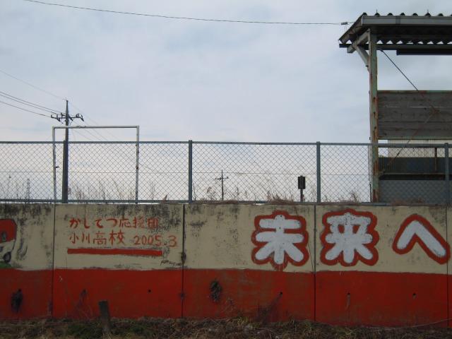 未来へ・・・(旧小川高校下駅)