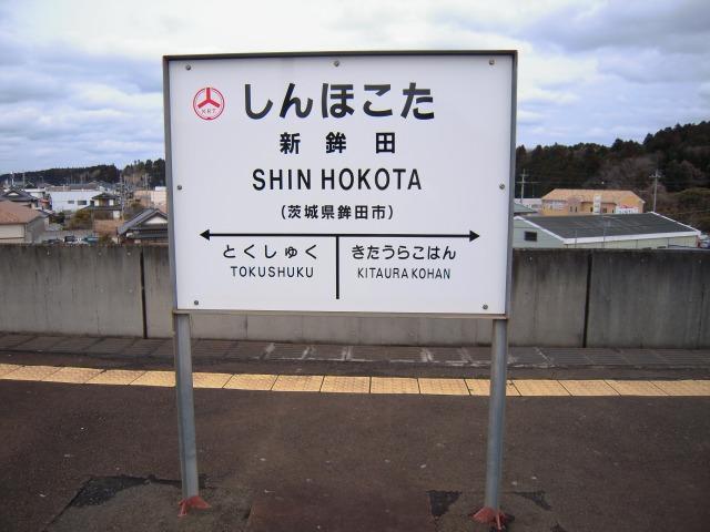 新鉾田駅名標