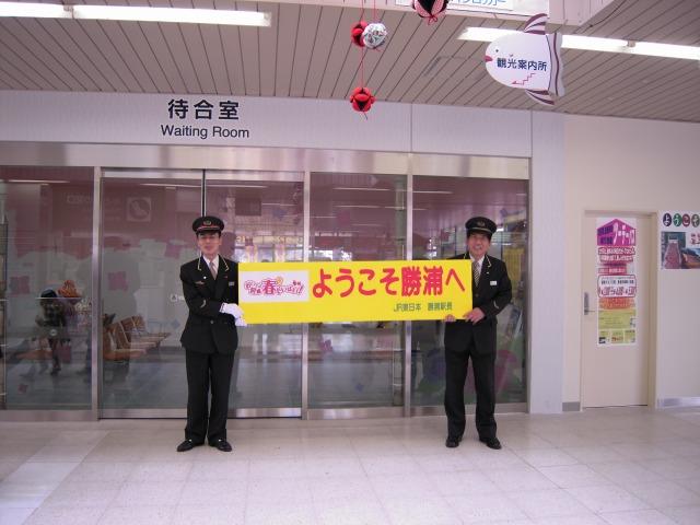 勝浦駅にて(2010/02/21)