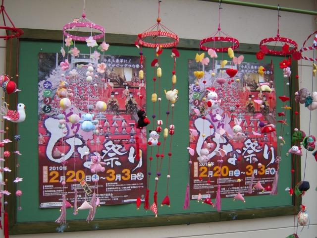 つるし雛(@勝浦ビッグひなまつり)2010/2/21