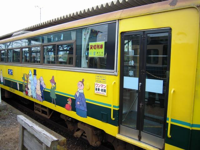 いすみ鉄道大原駅にて。(2010/02/21)