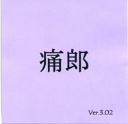 Ver.3.02 (Recorded at Studio OUR HOUSE 24.Jan.2009)