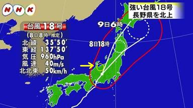 1008_0800_taifu18.jpg