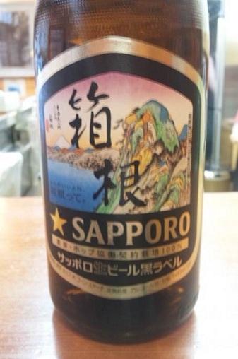 箱根ビール