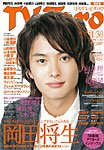 「TV Taro」12月号