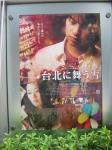 「台北に舞う雪」ポスター