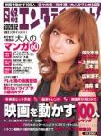 「日経エンタテインメント!」12月号