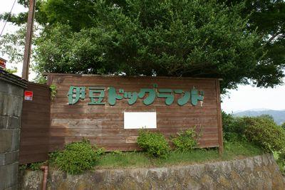20100725izu1