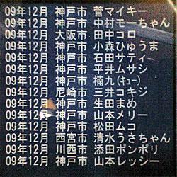 09年11月頃のメモリアルプレート
