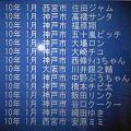 2010年1月頃メモリアルプレート