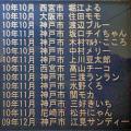 2010年10月頃のメモリアルプレート