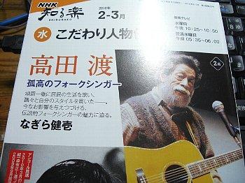 高田渡TV