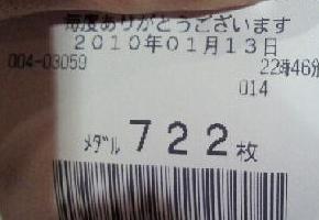 2010.1.13