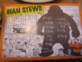 stew_recepi