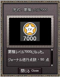 累積7000