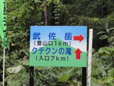 クテクンの滝・アトサヌプリ 019
