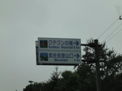 クテクンの滝・アトサヌプリ 018