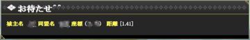 お待たせ^^ - 戦国IXA