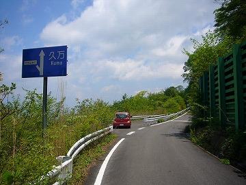 上林峠17