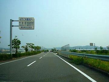 高知南国道路3