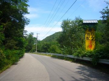 和田峠06